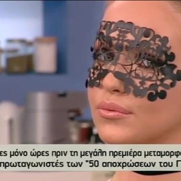 Φύλαξε τη μάσκα για τον τελευταίο χορό…