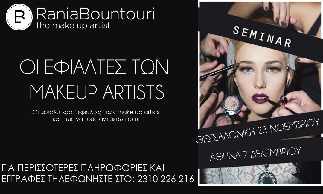 Νέος κύκλος σεμιναρίων: Makeup artists nightmares