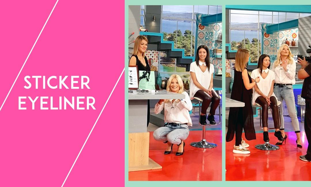 Sticker Eyeliner! Γίνε EXPERT στο EYELINER!! Όχι με σταθερό χέρι αλλά με σταθερά αυτοκόλλητα πατρον!