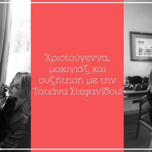 Χριστούγεννα, μακιγιάζ και συζήτηση με την Τατιάνα Στεφανίδου!