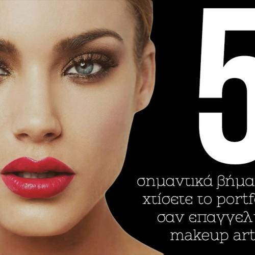 5 σημαντικά βήματα για να χτίσετε το portfolio σας, σαν επαγγελματίες makeup artists!