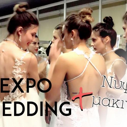 Expo Wedding: τα νυφικά μακιγιάζ που δημιούργησα για το μεγάλο event της Θεσσαλονίκης!