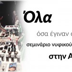 seminars-bridal-athens-0