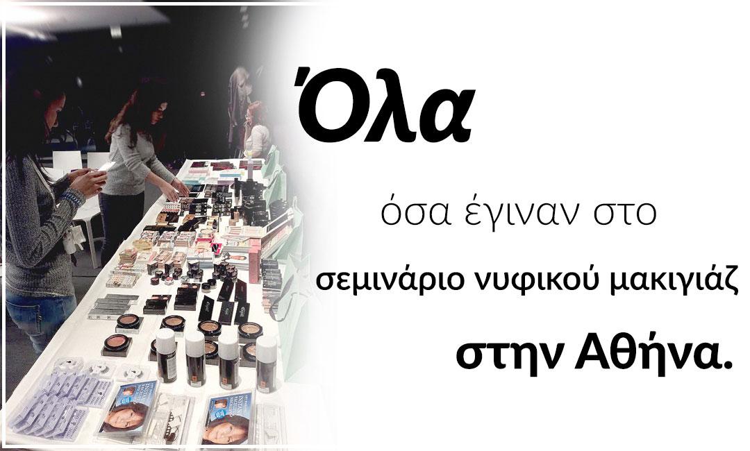 Το σεμινάριο στην Αθήνα και κλεφτές ματιές από όσα έγιναν!