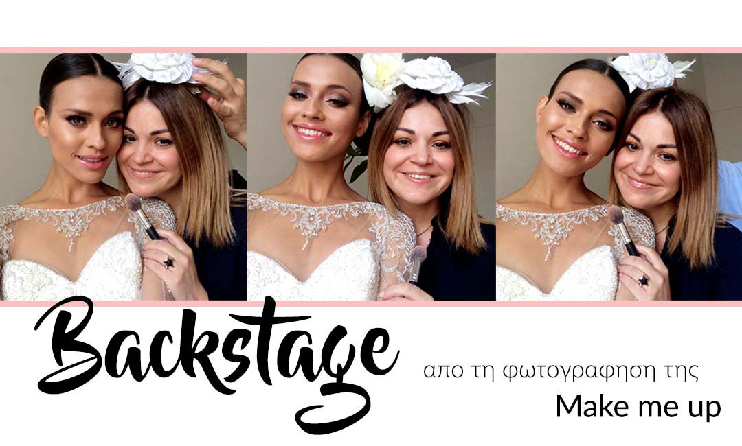 Backstage από την φωτογράφιση της Make Me Up!