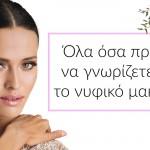 bridal-makeup-tips-0