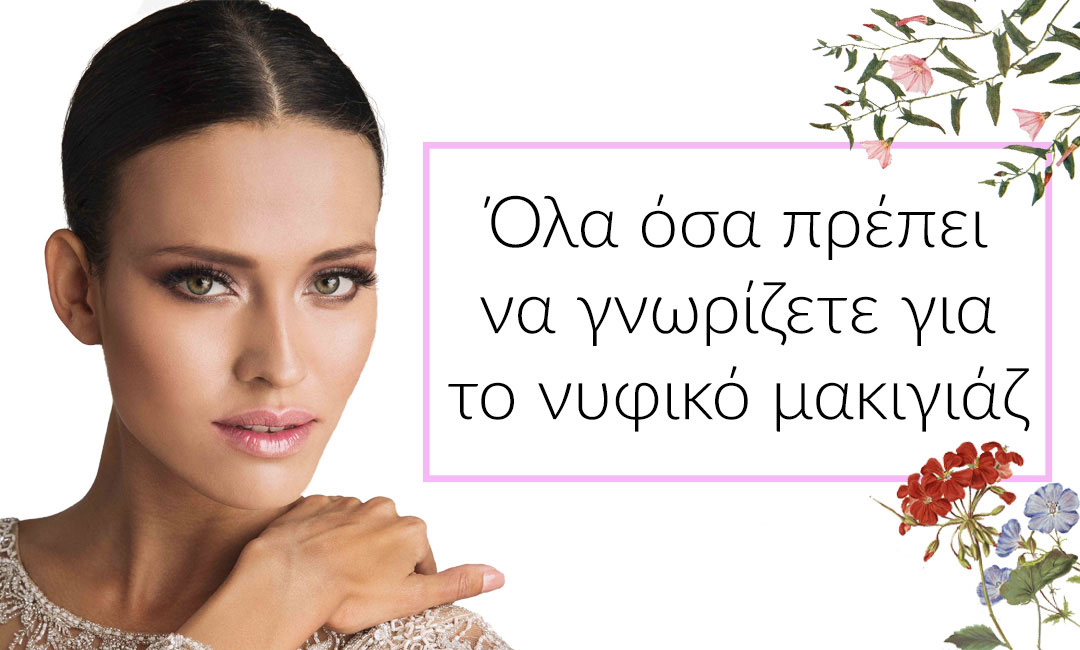 Make up tips για τη νύφη του καλοκαιριού! Τα do και dont's!