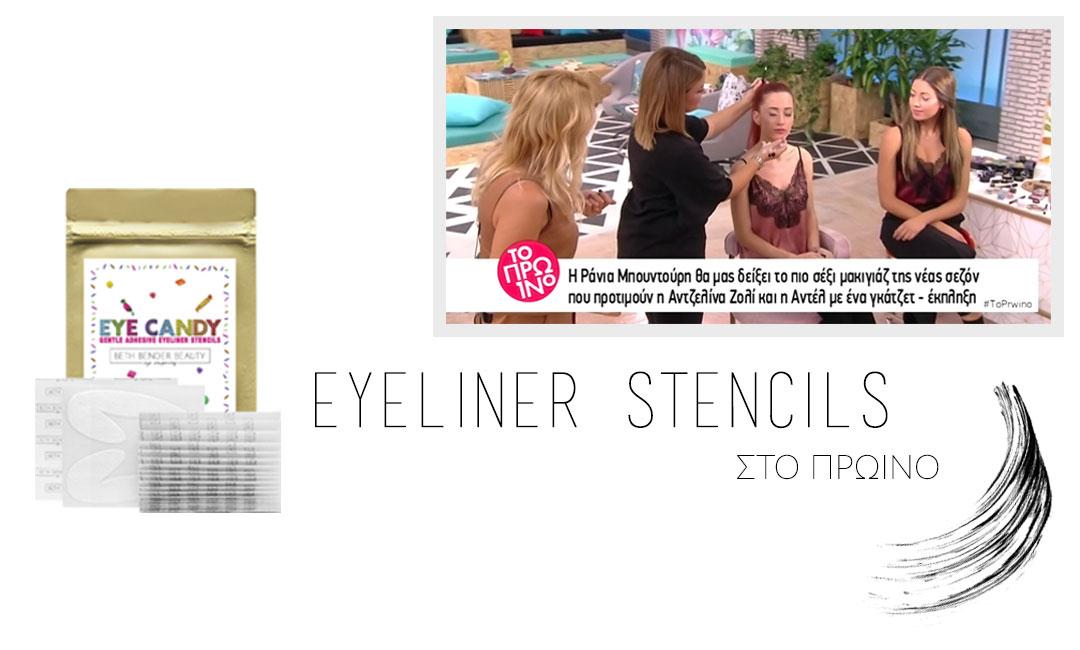 Με αυτό το υπερgadget σίγουρα θα είναι η χρονιά του eyeliner!
