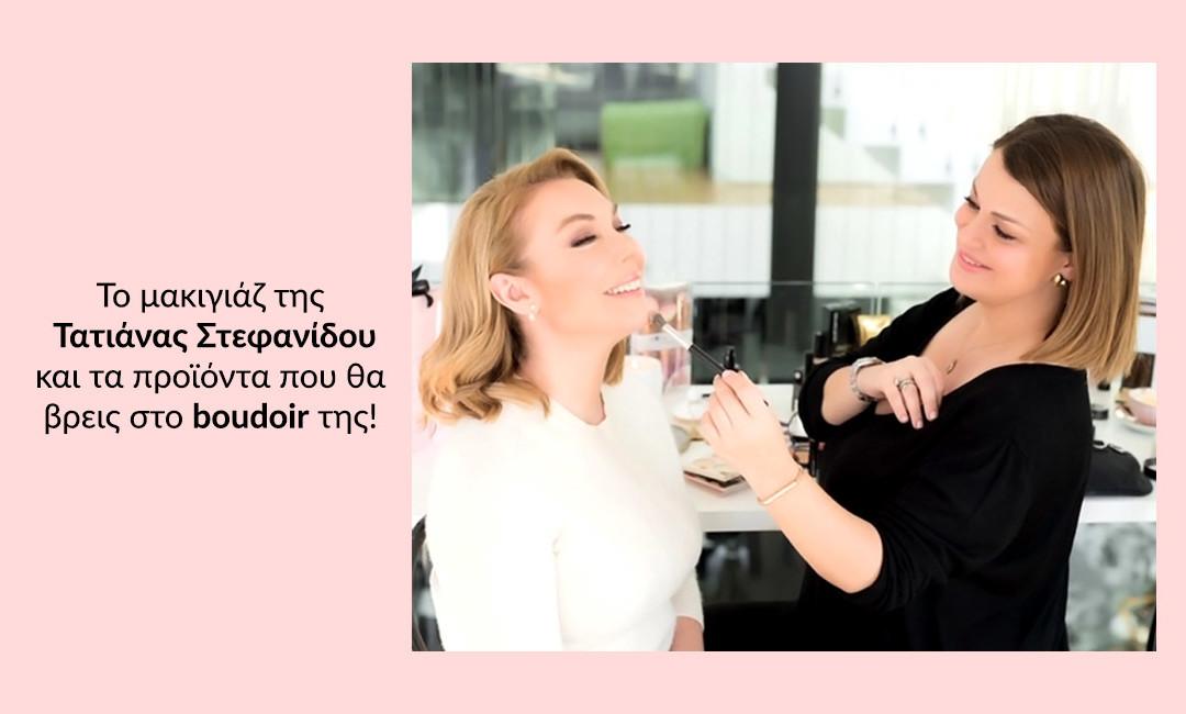 Το μακιγιάζ της Τατιάνας Στεφανίδου και τα προϊόντα που θα βρεις στο boudoir της!